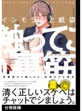インモラルと紙袋【分冊版】(2)(ふゅーじょんぷろだくと)