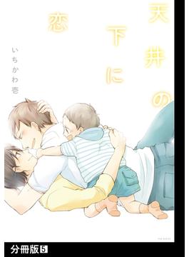 天井の下に恋【分冊版】(5)(ふゅーじょんぷろだくと)