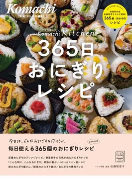 365日おにぎりレシピ(KomachiBOOK)