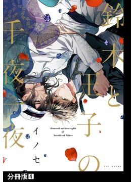 鈴木と王子の千夜一夜【分冊版】(4)(ふゅーじょんぷろだくと)