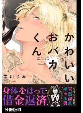 かわいいおバカくん【分冊版】(5)(ふゅーじょんぷろだくと)