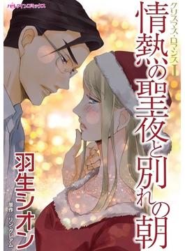 情熱の聖夜と別れの朝(ハーレクインコミックス)