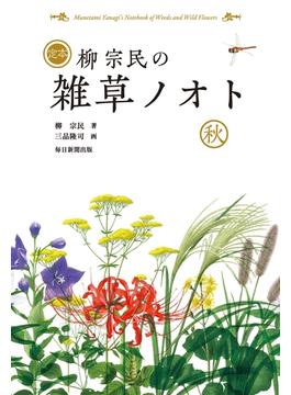 定本 柳宗民の雑草ノオト 秋(毎日新聞出版)(毎日新聞出版)