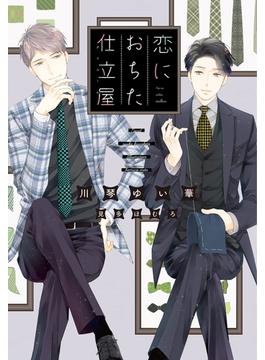 恋におちた仕立屋(ディアプラス文庫)