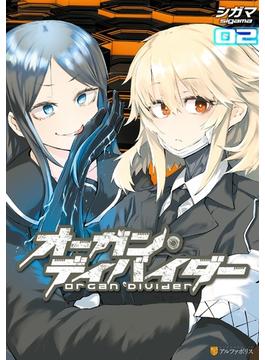 オーガン・ディバイダー02(アルファポリスCOMICS)
