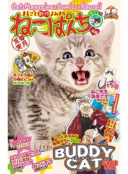 ねこぱんち No.158 猫なで号(にゃんCOMI)