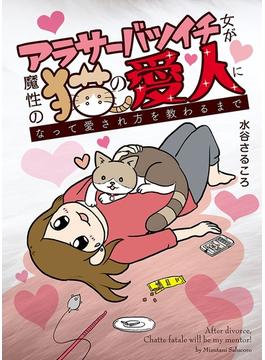 アラサーバツイチ女が魔性の猫の愛人になって愛され方を教わるまで(YKコミックス)