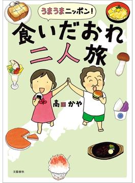 うまうまニッポン! 食いだおれ二人旅(文春e-book)