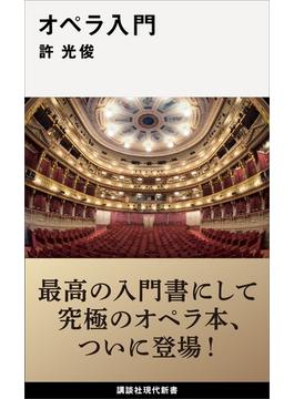 オペラ入門(講談社現代新書)