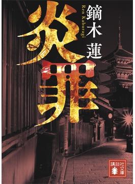 炎罪(講談社文庫)