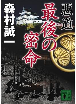 悪道 最後の密命(講談社文庫)