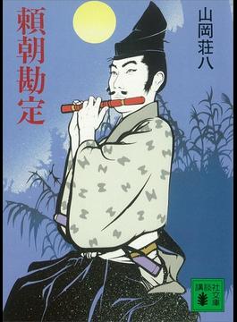 頼朝勘定(講談社文庫)