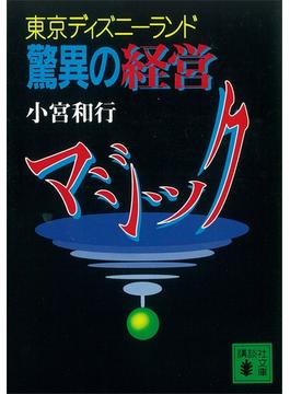 東京ディズニーランド 驚異の経営マジック(講談社文庫)