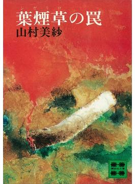 葉煙草の罠(講談社文庫)