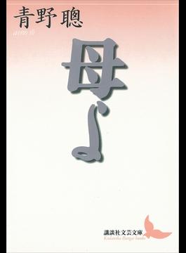 母よ(講談社文芸文庫)