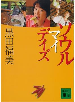 ソウル マイデイズ(講談社文庫)