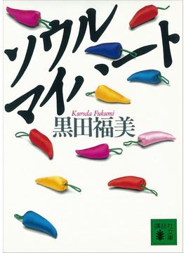 ソウル マイハート(講談社文庫)