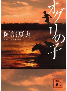 オグリの子(講談社文庫)