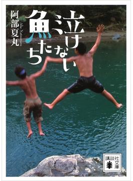 泣けない魚たち(講談社文庫)