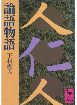 論語物語(講談社学術文庫)