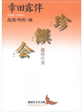 珍饌会 露伴の食(講談社文芸文庫)