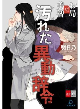 【期間限定価格】お局美智VI 汚れた異動辞令【文春e-Books】(文春e-book)