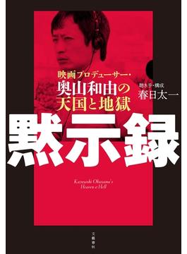 黙示録 映画プロデューサー・奥山和由の天国と地獄(文春e-book)