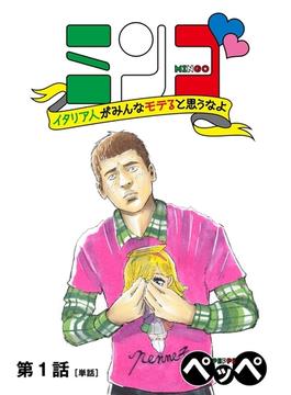 ミンゴ イタリア人がみんなモテると思うなよ 【単話】 1(ビッグコミックス)