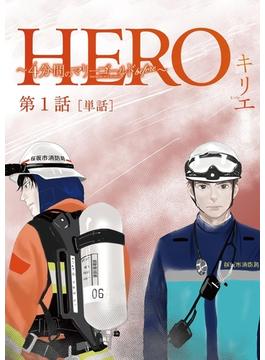 HERO ~4分間のマリーゴールドbefore~【単話】 1(ビッグコミックス)