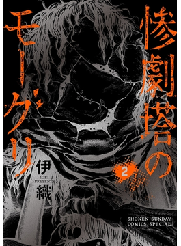 惨劇塔のモーグリ 2(サンデーうぇぶりコミックス)
