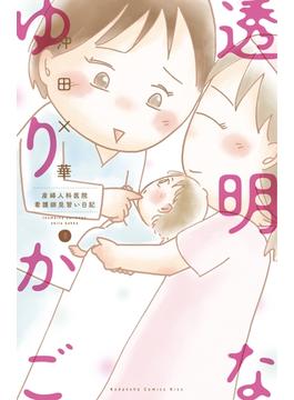 透明なゆりかご 産婦人科医院看護師見習い日記(8)