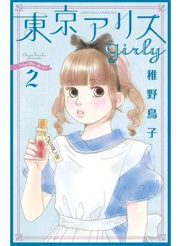 東京アリス girly(2)