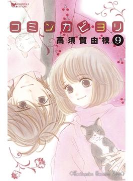 コミンカビヨリ(9)