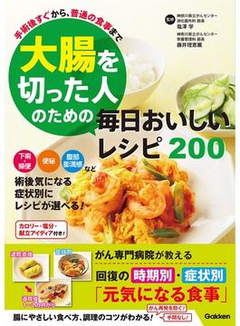 大腸を切った人のための毎日おいしいレシピ200