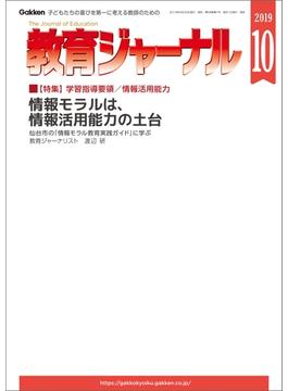 教育ジャーナル2019年10月号Lite版(第1特集)