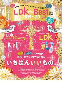 晋遊舎ムック LDK the Best 2019~20 mini(晋遊舎ムック)