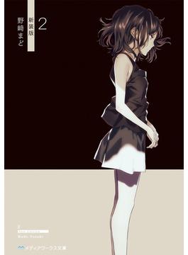 2 新装版 (メディアワークス文庫)