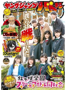 週刊ヤングジャンプ増刊 ヤングジャンプバトル