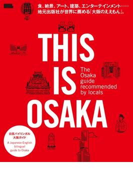 THIS IS OSAKA(エルマガmook)