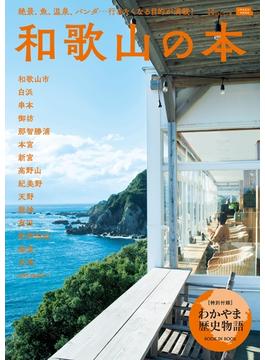 和歌山の本(エルマガmook)