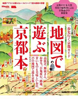 地図で遊ぶ京都本・電子版(エルマガmook)