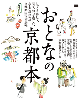 おとなの京都本(エルマガmook)