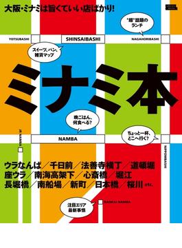 大阪ミナミ本・電子版(エルマガmook)