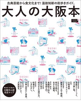 大人の大阪本・電子版(エルマガmook)