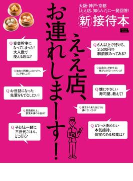 新接待本 電子版(エルマガmook)