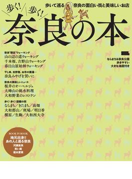 歩く! 歩く! 奈良の本(エルマガmook)