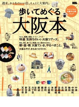 歩いてめぐる大阪本―週末、おとなのいい店、えぇとこ大案内。(エルマガmook)