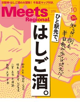 Meets Regional 2019年10月号・電子版