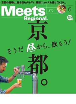 Meets Regional 2019年6月号・電子版
