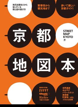 京都地図本